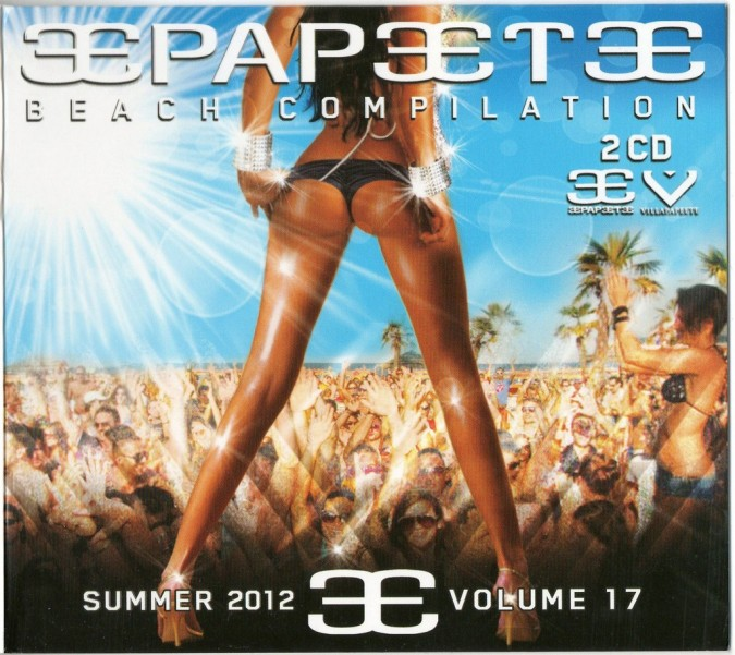 Papeete Beach Compilation vol.17 cd cover